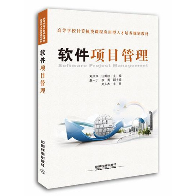 商品详情 - 软件项目管理 - image  0