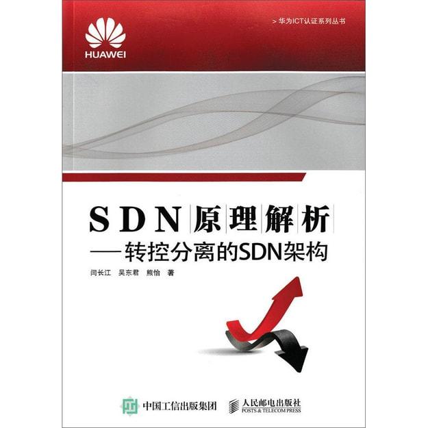 商品详情 - SDN原理解析  转控分离的SDN架构 - image  0