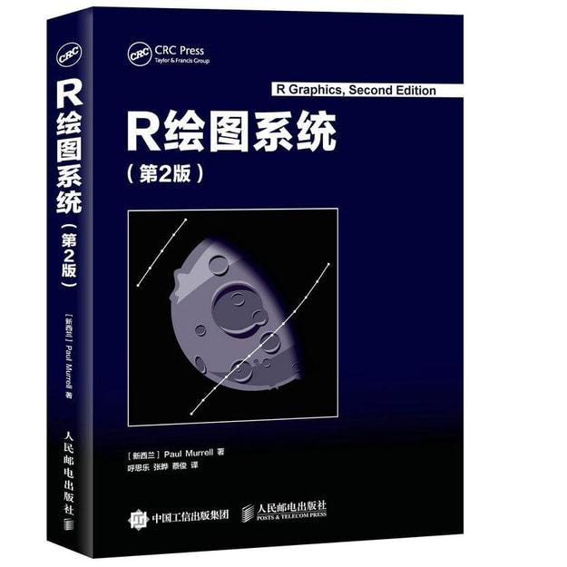 商品详情 - R绘图系统 第2版 - image  0