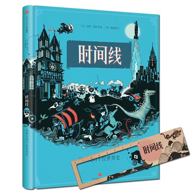 商品详情 - 时间线 最精美的手绘世界史绘本 儿童读懂世界第一本书 (京东特别赠送精美书签式放大镜) - image  0