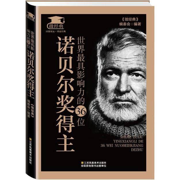 商品详情 - 世界最具影响力的36位诺贝尔奖得主 - image  0