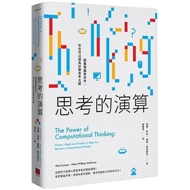 商品详情 - 【繁體】思考的演算:跟著電腦學思考,你也可以成為計算思考大師 - image  0