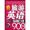 英语应急口语900句系列:旅游英语应急口语900句(附MP3光盘)