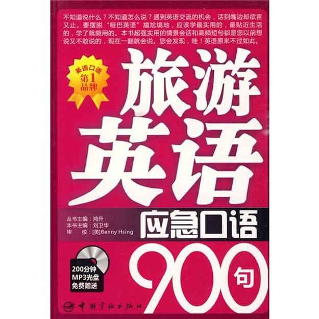 商品详情 - 英语应急口语900句系列:旅游英语应急口语900句(附MP3光盘) - image  0