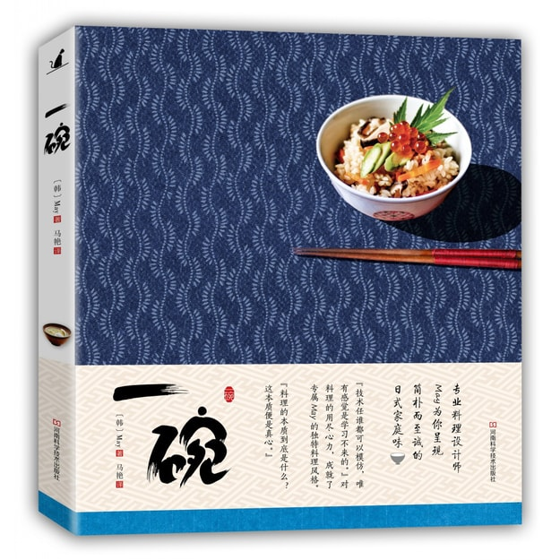 Product Detail - 一碗 - image 0