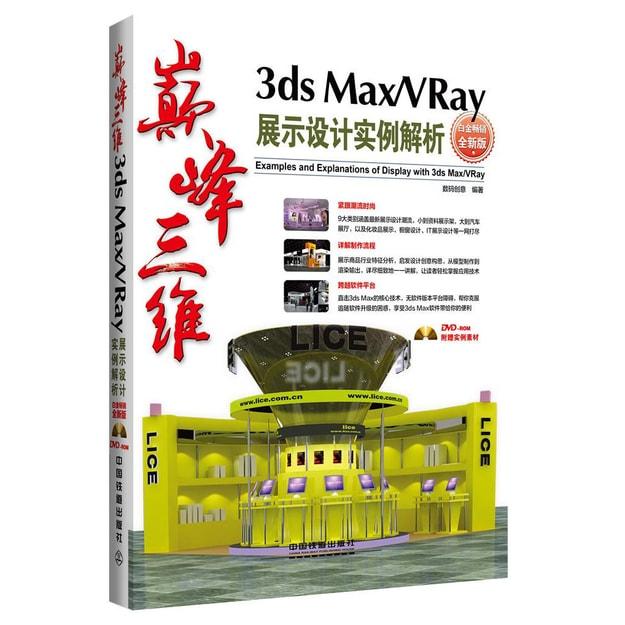 商品详情 - 巅峰三维 3ds Max/VRay展示设计实例解析(白金畅销全新版)(附光盘) - image  0