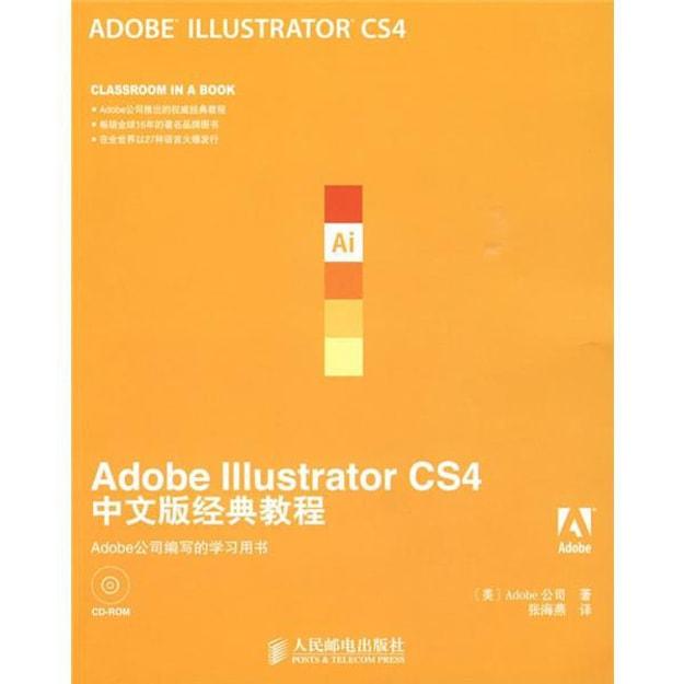 商品详情 - Adobe公司经典教程:Adobe Illustrator CS4中文版经典教程(附CD光盘1张) - image  0