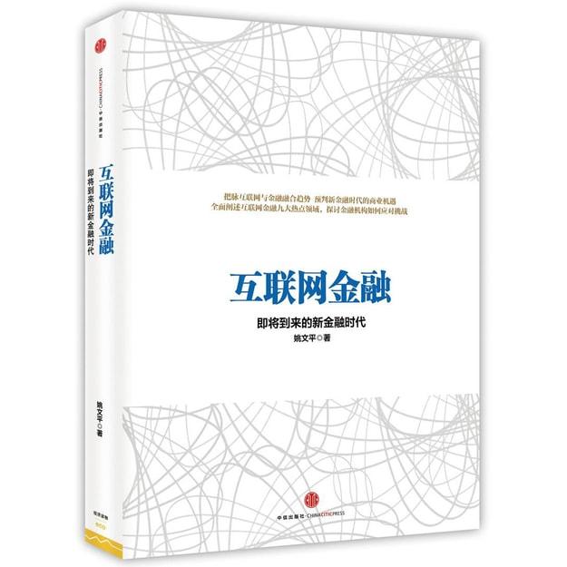 商品详情 - 互联网金融:即将到来的新金融时代 - image  0