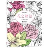 秘密花园涂绘学院丛书:花之物语