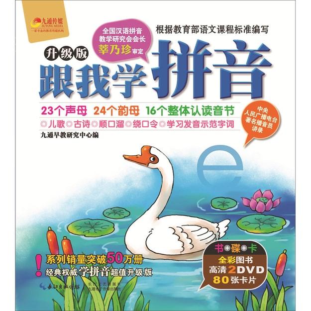 商品详情 - 跟我学拼音(升级版) - image  0