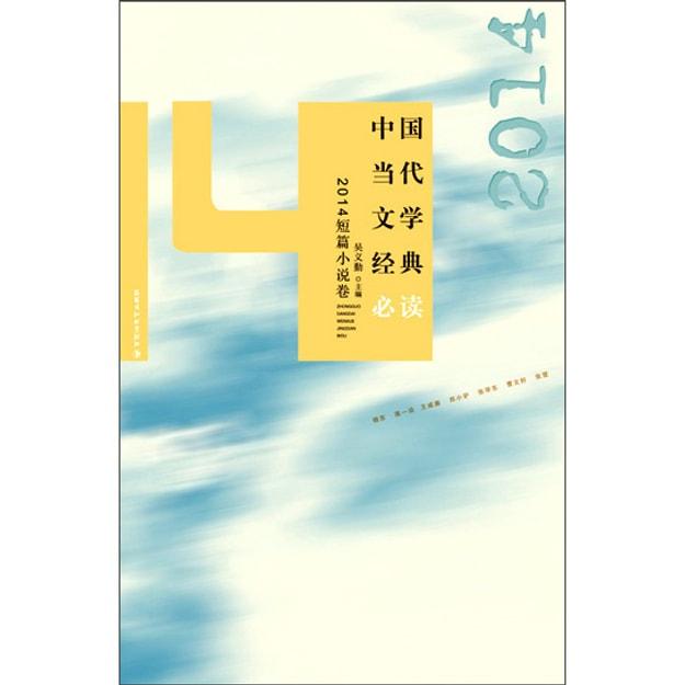 商品详情 - 中国当代文学经典必读:2014短篇小说卷 - image  0