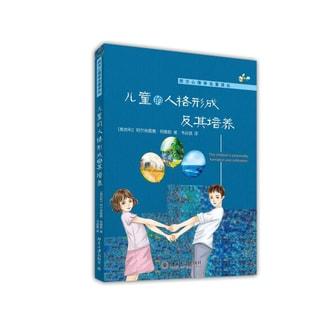西方心理学名著译丛:儿童的人格形成及其培养