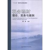 """税务理财:理论、实务与案例/""""十二五""""税务专业精品教材"""