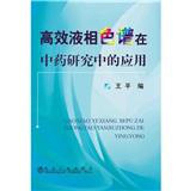 商品详情 - 高效液相色谱在中药研究中的应用 - image  0