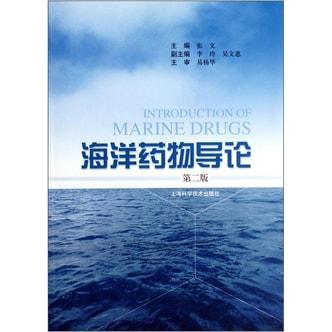 海洋药物导论(第2版)
