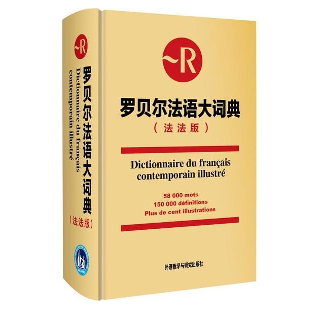 商品详情 - 罗贝尔法语大词典(法法版) - image  0