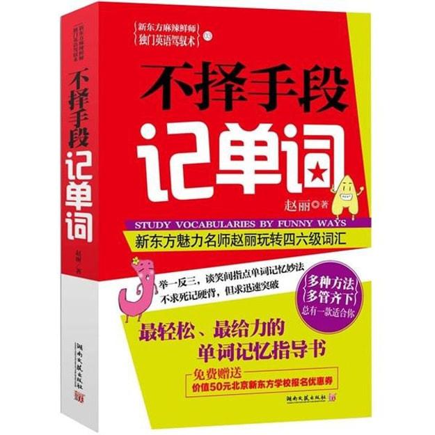 商品详情 - 新东方麻辣鲜师独门英语驾驭术3:不择手段记单词 - image  0