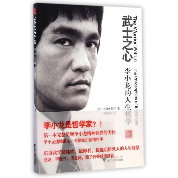 商品详情 - 武士之心:李小龙的人生哲学 - image  0