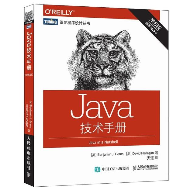 商品详情 - Java技术手册(第6版) - image  0