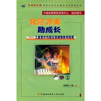 化险为夷助成长:儿童意外伤害应急健康教育画册(附VCD光盘) 怎么样 - 亚米网