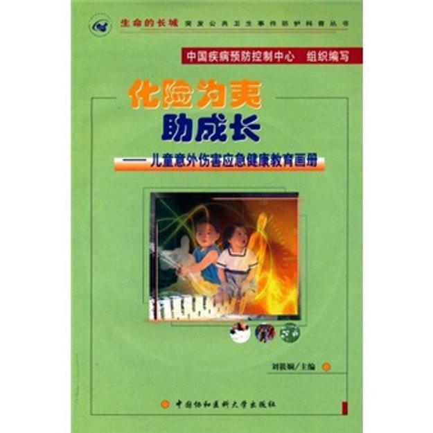 商品详情 - 化险为夷助成长:儿童意外伤害应急健康教育画册(附VCD光盘) - image  0