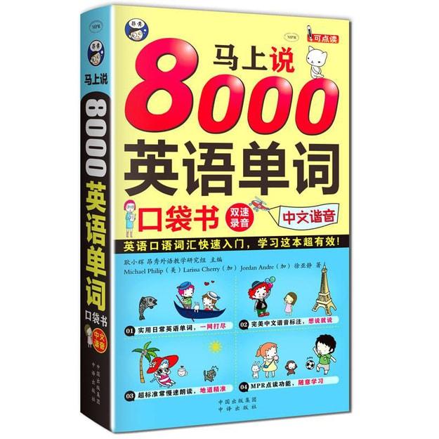 商品详情 - 马上说8000英语单词 口袋书 英语口语词汇快速入门,学习这本超有效! - image  0