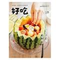 【繁體】好吃28:台灣水果大探險!