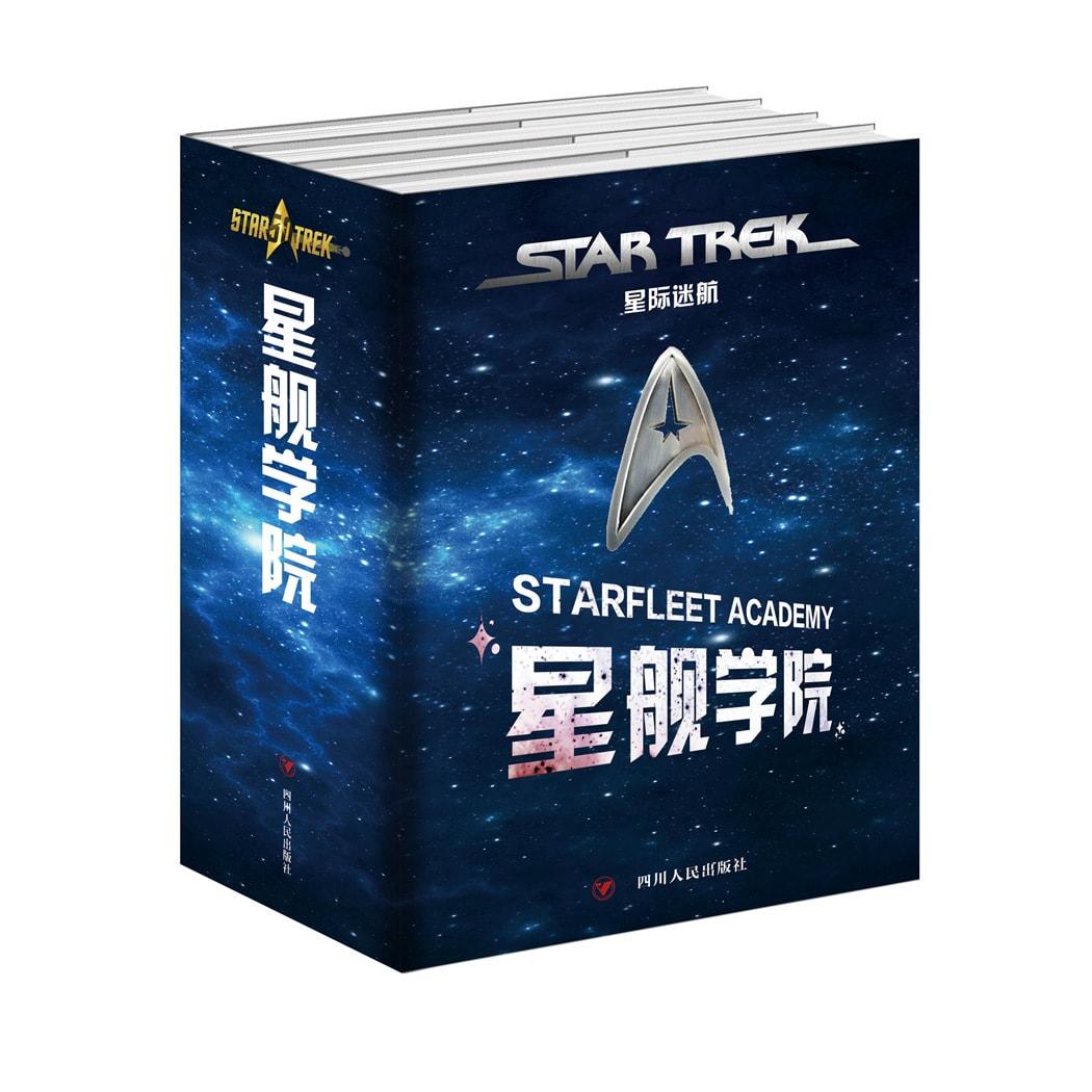 星际迷航:星舰学院(套装全4册) 怎么样 - 亚米网