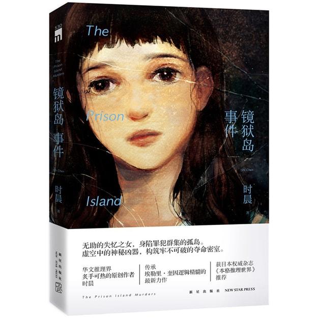 商品详情 - 镜狱岛事件 - image  0