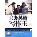商务英语白骨精2:商务英语写作王(附MP3光盘)