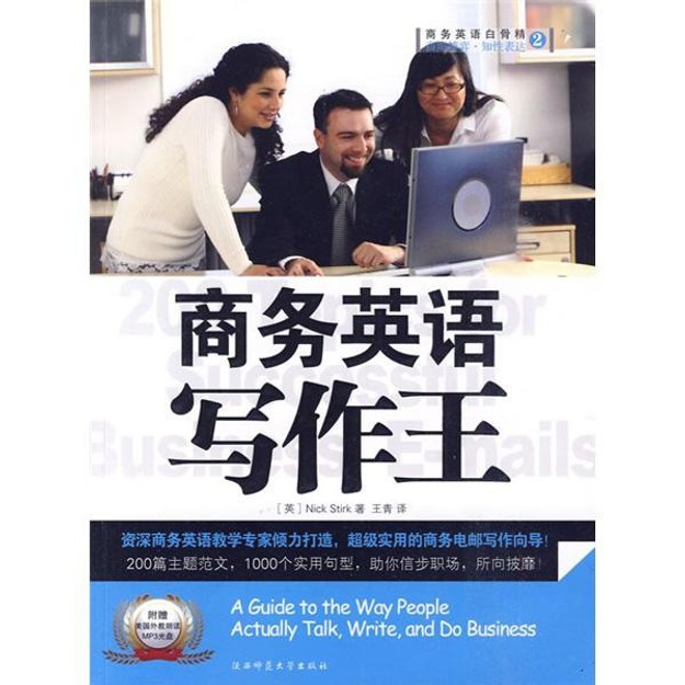 商品详情 - 商务英语白骨精2:商务英语写作王(附MP3光盘) - image  0