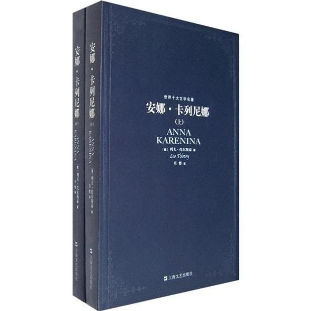 商品详情 - 世界十大文学名著:安娜·卡列尼娜(套装上下册) - image  0