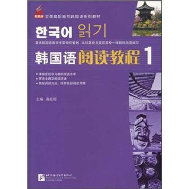 商品详情 - 全国高职高专韩国语系列教材:韩国语阅读教程1 - image  0