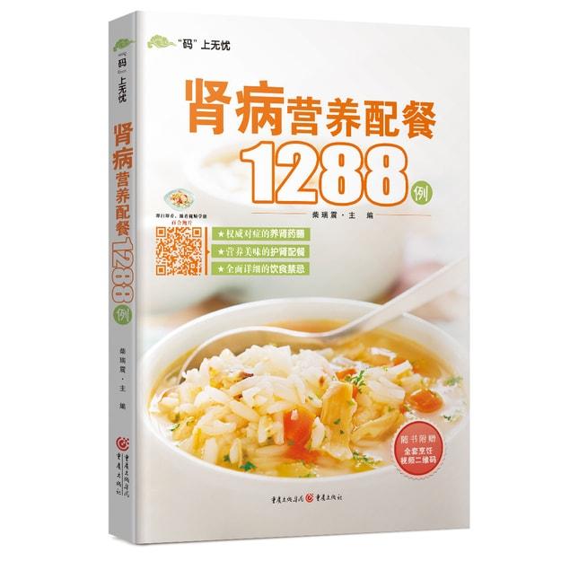 商品详情 - 肾病营养配餐1288例 - image  0