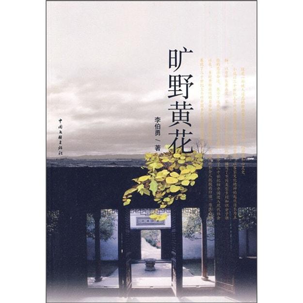 商品详情 - 旷野黄花 - image  0