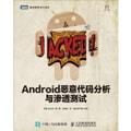 Android恶意代码分析与渗透测试