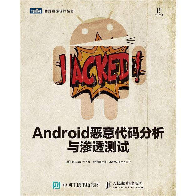 商品详情 - Android恶意代码分析与渗透测试 - image  0