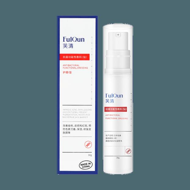 Product Detail - FulQun Antibacterial Functional Dressing Serum 30g - image  0