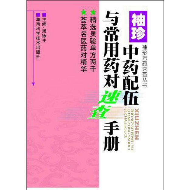 商品详情 - 袖珍方药速查丛书:袖珍中药配伍与常用药对速查手册 - image  0
