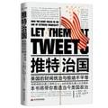推特治国——美国的财阀统治与极端不平等