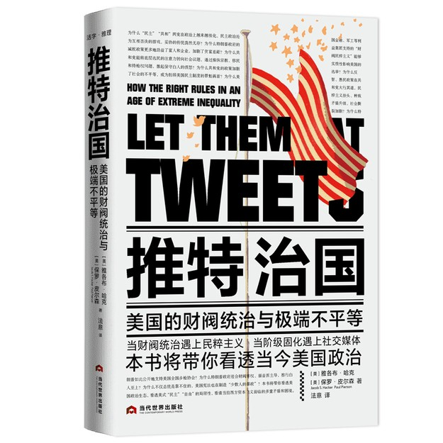 商品详情 - 推特治国——美国的财阀统治与极端不平等 - image  0