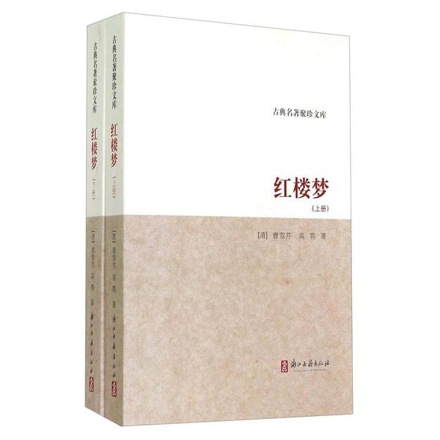 商品详情 - 古典名著聚珍文库:红楼梦(套装上下册) - image  0