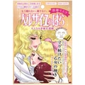 CREER BEAUTE The Rose of Versailles Brightening Facial Mask 1sheet 27ml