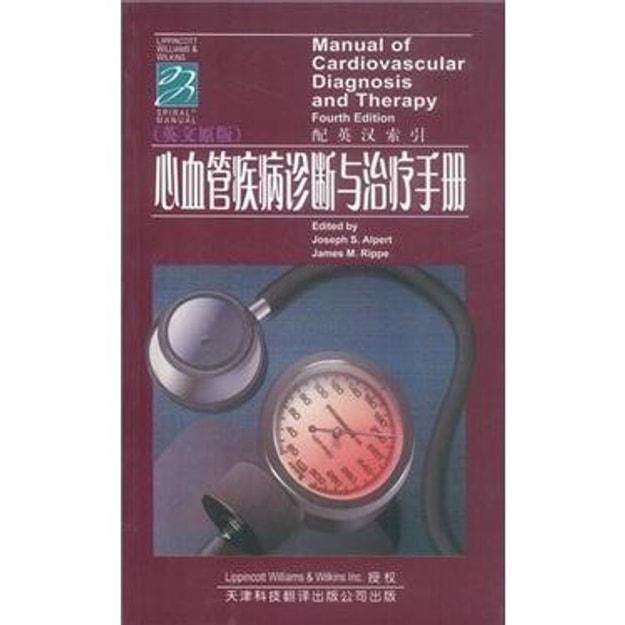 Product Detail - 心血管疾病诊断与治疗手册 - image 0