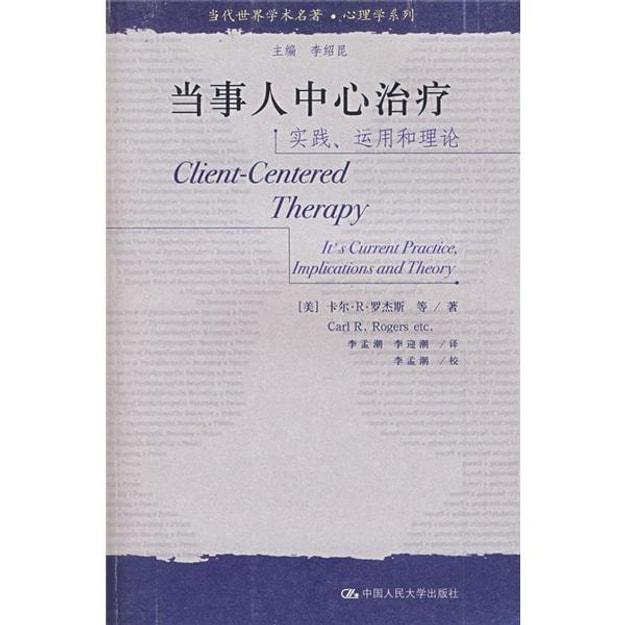 商品详情 - 当代世界学术名著·心理学系列:实践运用和理论(当事人中心治疗) - image  0