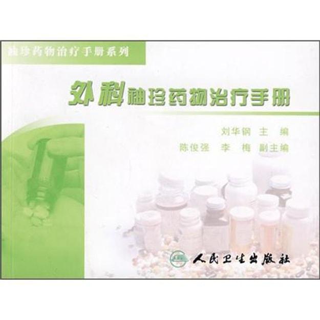 商品详情 - 袖珍药物治疗手册系列·外科袖珍药物治疗手册 - image  0