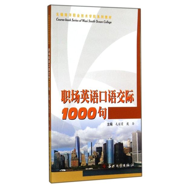 商品详情 - 职场英语口语交际1000句 - image  0