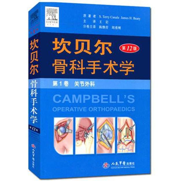 商品详情 - 坎贝尔骨科手术学 第1卷关节外科(第12版) - image  0