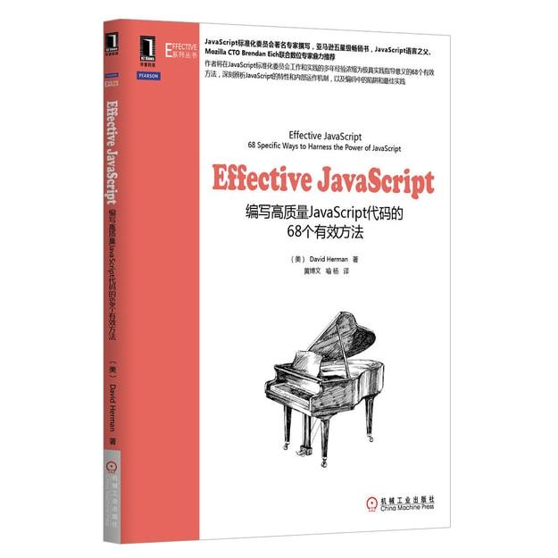 商品详情 - Effective JavaScript:编写高质量JavaScript代码的68个有效方法 - image  0