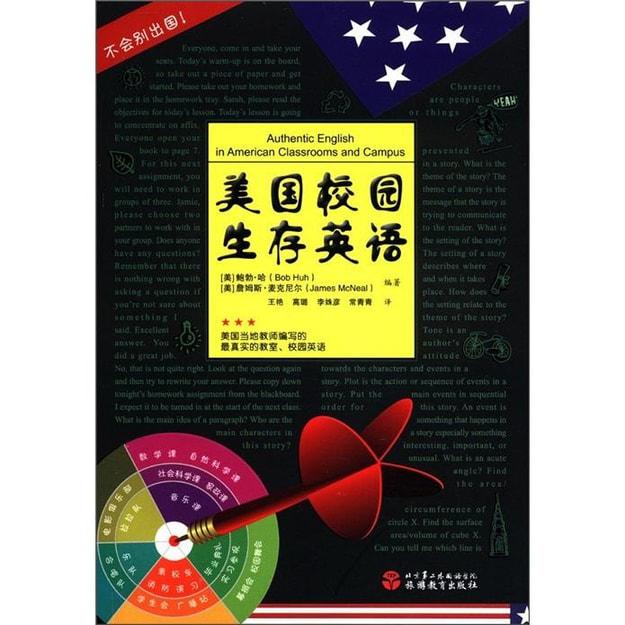 商品详情 - 美国校园生存英语 - image  0